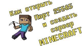 Как открыть порт 25565 и создать свой сервер Minecraft без Hamachi?(Нуу. Просто подпишись, я буду очень рад С: Группы и я в социальных и не очень сетях : ВКонтакте - http://vk.com/thestevescom..., 2014-01-19T11:35:15.000Z)