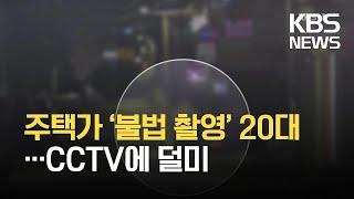 수상한 배회…'불법 촬영' 20대 CCTV에 덜미 / …