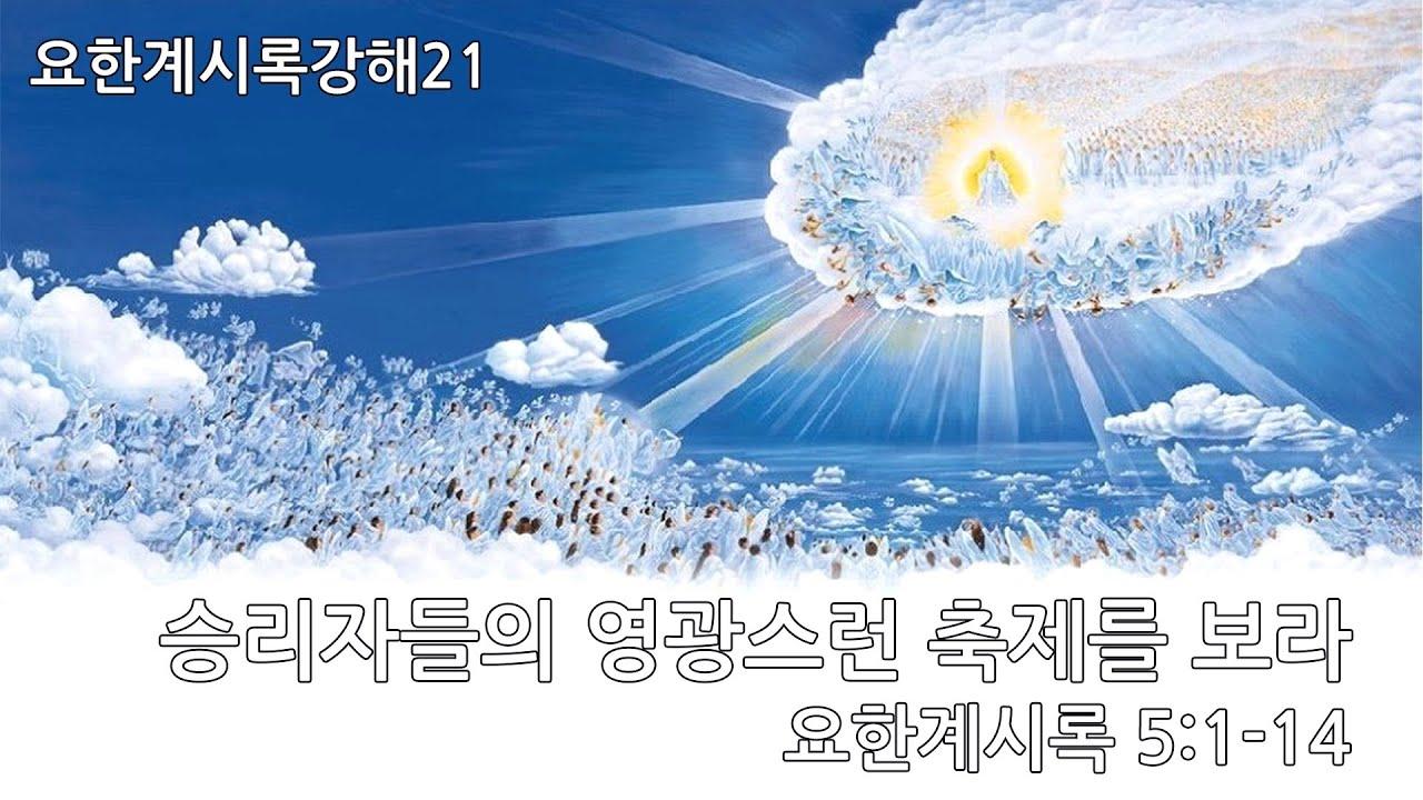 [목포사랑의교회] 21.02.21.주일 - 승리자들의 영광스런 축제를 보라 / 계5장1 -14절 [백동조목사]