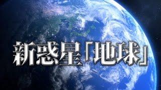 大型アップデート「Reborn:EPISODE4」新惑星「地球」