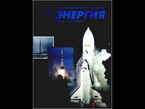 """Весь космос """"Энергии"""" (2008) фильм"""