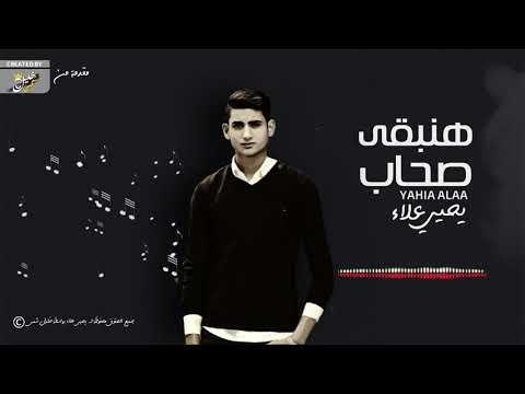 هنبقي صحاب - يحيي علاء | Hnb2a S7ab - Yahia Alaa
