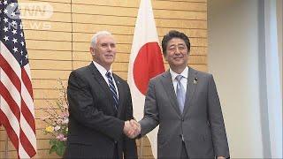 総理、米副大統領と会談 北朝鮮への圧力強化で一致(18/02/07)