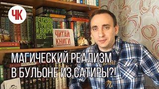 КБ! ПЕТРОВЫ В ГРИППЕ И ВОКРУГ НЕГО | Алексей Сальников | Обзор книги