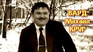 Бард Михаил Круг - документальный фильм / 1995