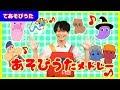 【全20曲】36分「てあそび&あそびうたメドレー」【たかしの手あそび・こどものうた】Japanese Children's Song,Finger play songs