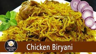 कुकर में बिरयानी बनाने का आसान तरीका | Chicken Biryani Recipe in Hindi  | MadhurasRecipe |  Ep - 98