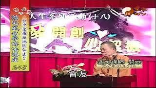 台中聖羅蘭地區弘法(2)【陽宅風水學傳法講座248】| WXTV唯心電視台