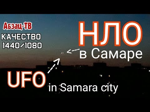 НЛО в Самаре. 07.06.2019 Перезалив ролика в высоком качестве изображения (1440/1080)