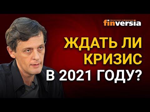 Ждать ли кризис в 2021 году?