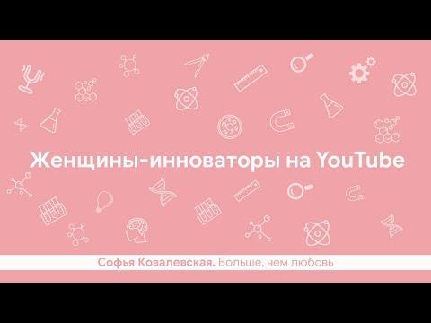 Софья Ковалевская. Больше, чем любовь