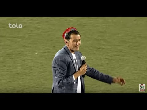 اجرای آهنگ 'این کابل جانان است' توسط میر مفتون در لیگ برتر افغانستان بنیاد رحمانی