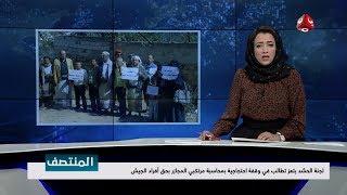 نشرة اخبار المنتصف   22 - 12 - 2018   تقديم اماني علوان   يمن شباب