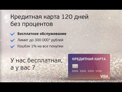 Какую кредитную карту выбрать? Советы по выбору