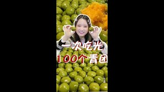 Eat Challenge   100 Sweet Green Rice Balls! #shorts