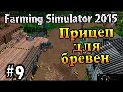 Farming Simulator 15 - Прицеп для бревен (хардкор) #9