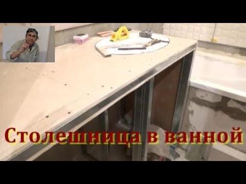 Мебель в ванную своими руками из гипсокартона