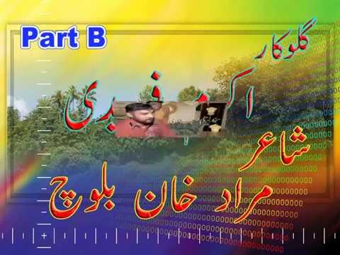 Akram Fareedi & Murad Khan Baloch Part B  Mashhoor Programme