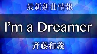 斉藤和義が「居酒屋ふじ」に新曲書き下ろし 斉藤和義の新曲「I'm a Drea...