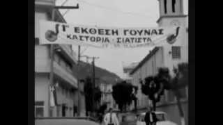 1η Εκθεση Γουνας Καστοριας - 1st International Fur Fair of Kastoria