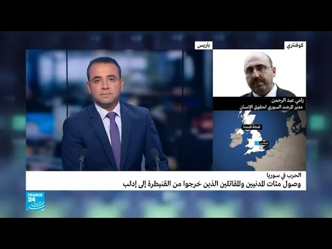 سوريا: إجلاء آلاف المدنيين والمقاتلين المعارضين من القنيطرة ودرعا إلى إدلب  - نشر قبل 1 ساعة