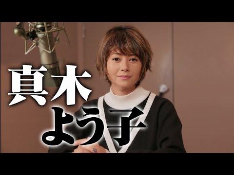 PS4専用ソフト『龍が如く6 命の詩。』真木よう子スペシャルインタビューを公開しました! http://ryu-ga-gotoku.com/six/ タイトル:龍が如く6...