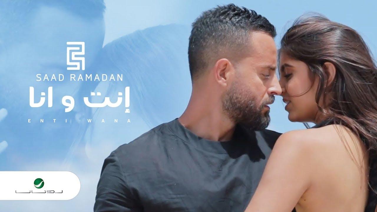 Saad Ramadan … Inti Wana - Video 2019 | سعد رمضان … إنت و انا