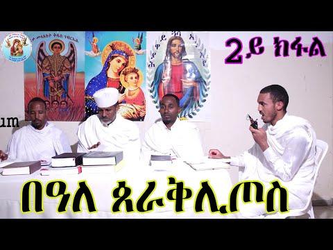 በዓለ ጰራቅሊጦስ 2ይ ክፋል) Eritrean Orthodox Tewahdo Church 2021