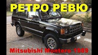 Автонеделя(MotorWeek). Ретро Ревю. Mitsubishi Montero 1989 (Перевод с английского)