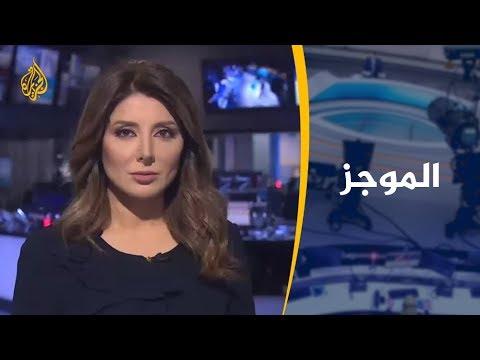 موجز الأخبار – العاشرة مساء 18/07/2019  - نشر قبل 10 ساعة