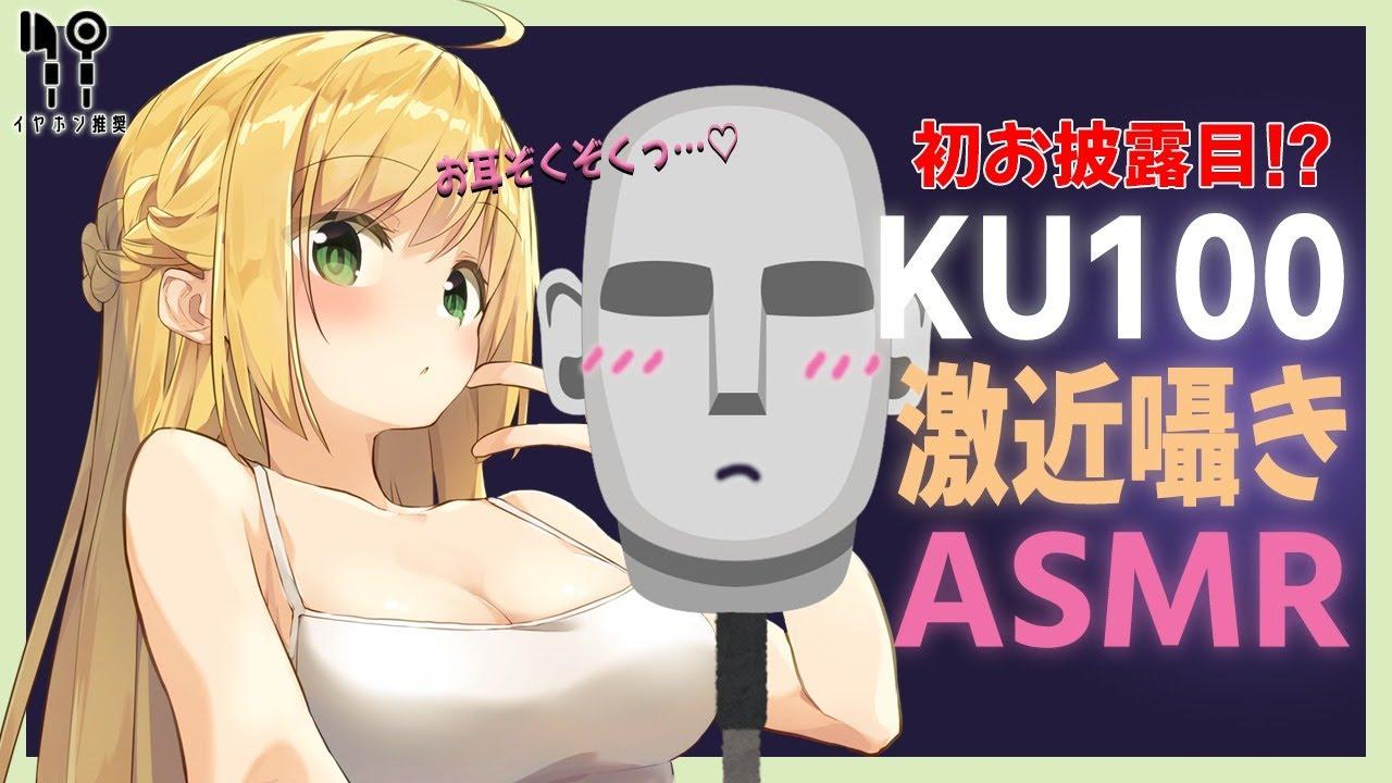 【ダミヘ】KU100でのゼロ距離囁きがたまらん…♥【ASMR】