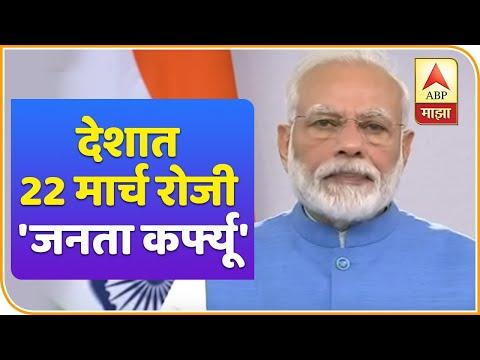 PM Narendra Modi   Janata Curfew   देशात 22 मार्च रोजी 'जनता कर्फ्यू', पंतप्रधान मोदी यांची घोषणा