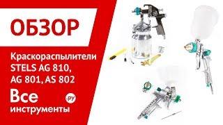 Обзор краскораспылителей STELS AG 810 HVLP, AG 801 HVLP, AS 802 HVLP