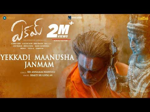 Yekkadi Maanusha Janmam Lyrical   Eakam   Aberaam Varma   ShakthiSree   Jose Franklin  B Varun Vamsi