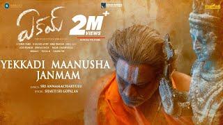 Yekkadi Maanusha Janmam Lyrical | Eakam | Aberaam Varma | ShakthiSree | Jose Franklin |B Varun Vamsi