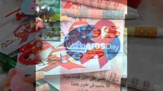 اليوم العالمي للايدز (كلية التمريض)
