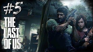 А ты сделал домашнее задание? Школа впереди! ➠ The Last of Us #5   Стрим