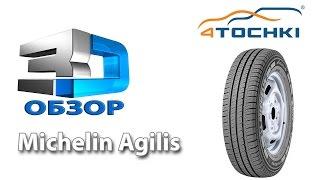 3D-обзор шины Michelin Agilis на 4 точки. Шины и диски 4точки - Wheels & Tyres 4tochki