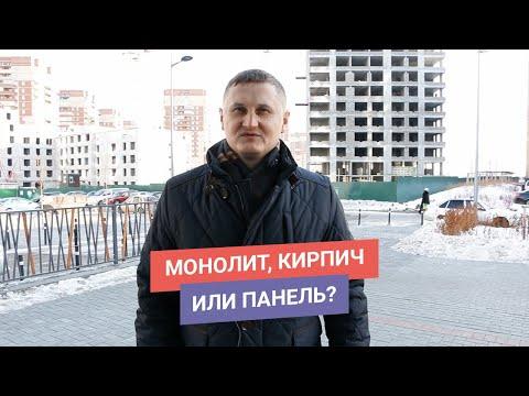 Монолит, кирпич или панель? - обзор от Владимира Гончарова