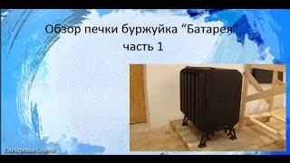 """Печь буржуйка Батарея, часть 1(Обзор печки буржуйка """"Батарея"""" Куплена в ЧП"""