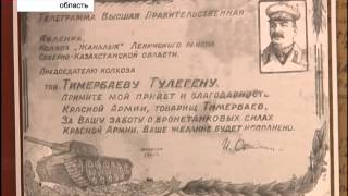 Вклад Казахстана в Великую Отечественную Войну 1941-1945