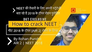 DKT Exclusive | How to crack NEET | By NEET 2018 Topper [AIR 2] Rohan Purohit