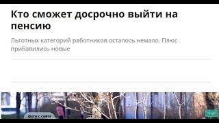 Кто сможет досрочно выйти на пенсию?В Ярославле открывают новую поликлинику. Экстравёрджин