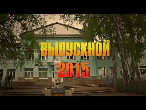 """Клип """"ВЫПУСКНОЙ 2015 - 11 класс"""" г. Стерлитамак"""
