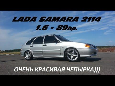 ВАЗ 2114 - ДУШЕВНЫЙ ТЕСТ ДРАЙВ!!!