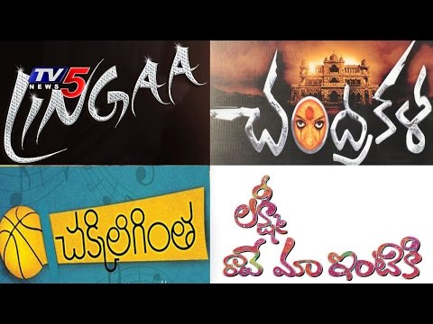 Exclusive Report On Last Week Movie Collections | Film Trade : TV5 News