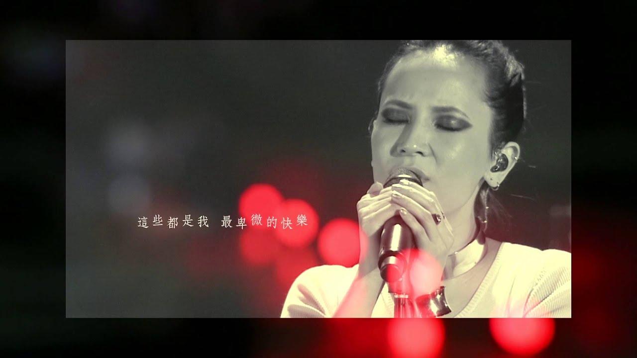 楊乃文Naiwen Yang【可惜愛】Official MV [TIMEQUAKE LIVE現場版]