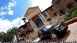 Мотивационный фильм  Самые богатые люди в мире  Часть 2