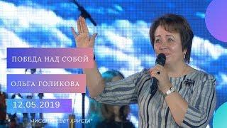 Победа над собой. Ольга Голикова. 12 мая 2019 года