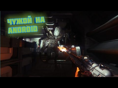 📱ЧУЖОЙ НА ANDROID! НОВАЯ ИГРА Alien: Blackout🎮